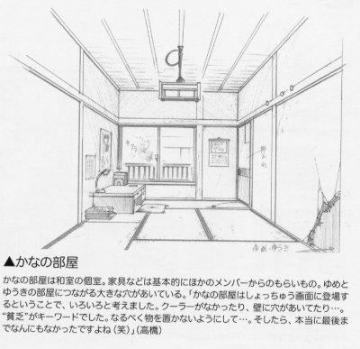 かな部屋.jpg