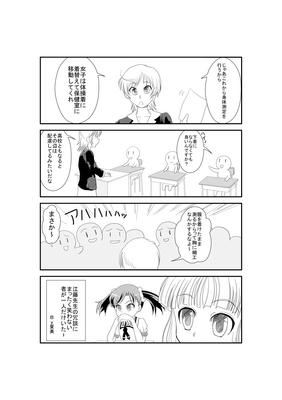 スズナリ 健康診断.jpg
