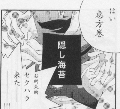 恵方ネタ@銀魂.jpg